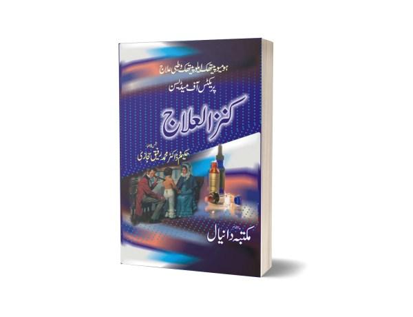 Kanul Ilaj By Dr. Rafiq