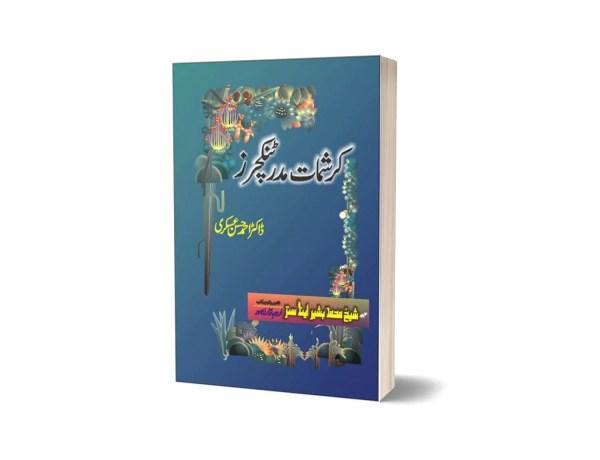 Karsmat Madar Tangchar By Dr. Ahmad Haseen