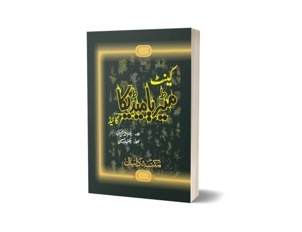 Kent Matri Madica By Dr. Ahmad Hassen