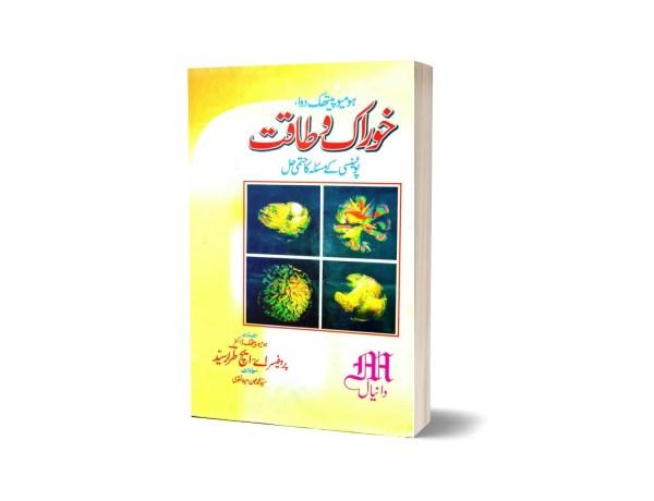 Khurak Wa Takat By Dr. A.H Tarar