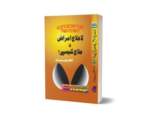 La Ilaj Amraz ka Ilaj By Dr. Alex J