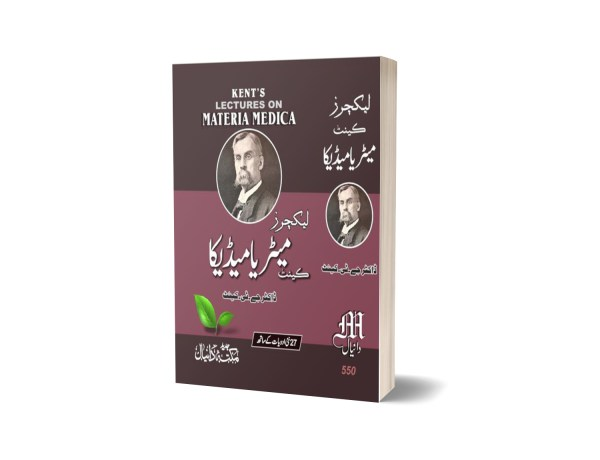 Lectures Kent Matria Madica By Dr. J.T Cant