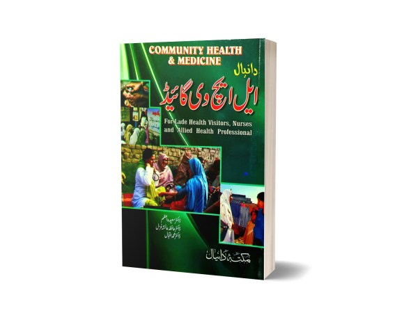 Lhv Guide community Health And Medicine By Dr. Muhammad Iqbal