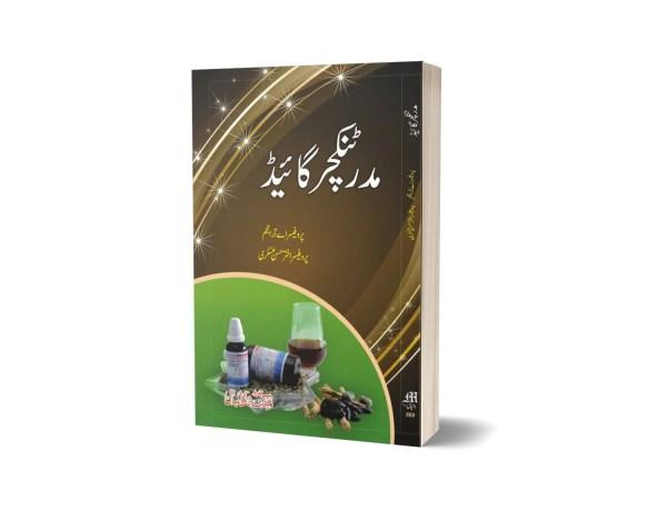 Madar Tanchar Guide By Prof. Akhtar Hassen