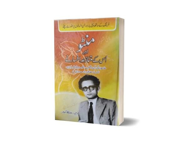 Manto or Us ka Mutnaza Afsanai By Hafeez Gohar