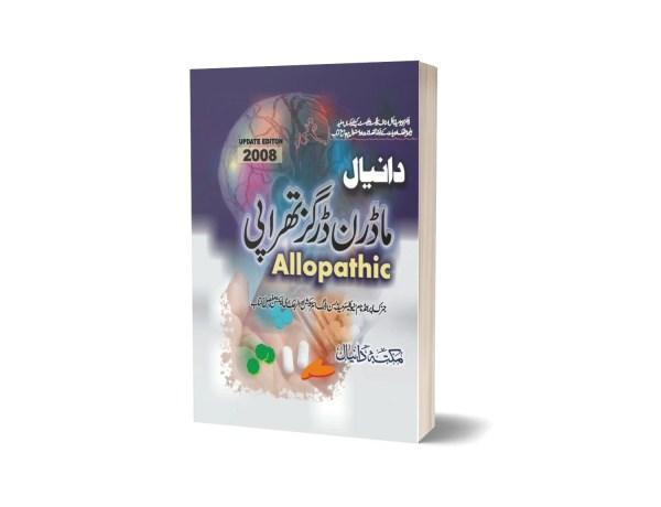 Modren Darges Tarapi Allopathic By Dr. Zubair