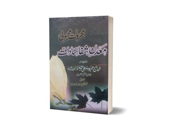 Mujar Bate Mahbobe By Dr. Syed Shah Sayem