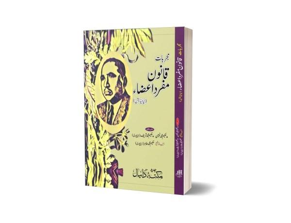 Mujerbat Qanon Muferdat e aza By Hakeem Muhammad Sharif