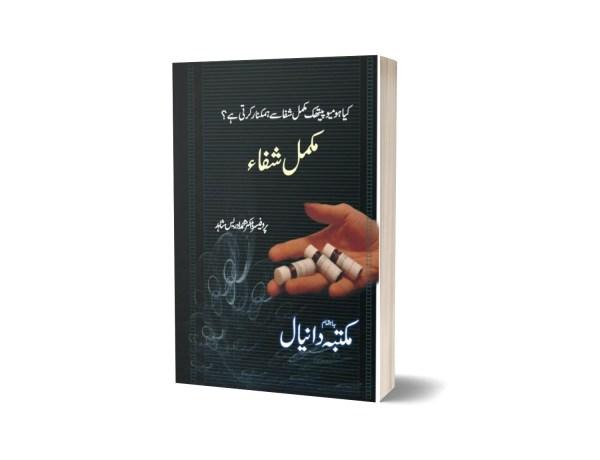 Mukaml Shafa By Dr. Muhammad Adress