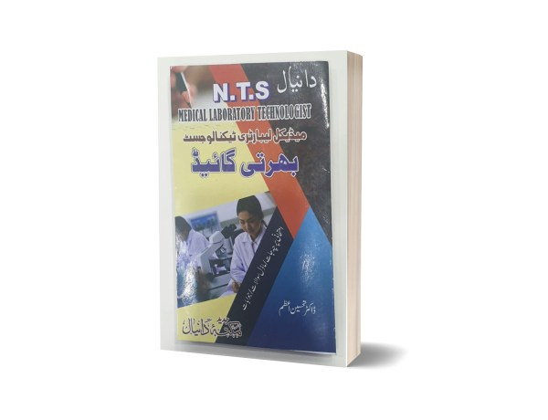 N.T.S medical Laboratory Technologist By Dr. Tahseen Aziz