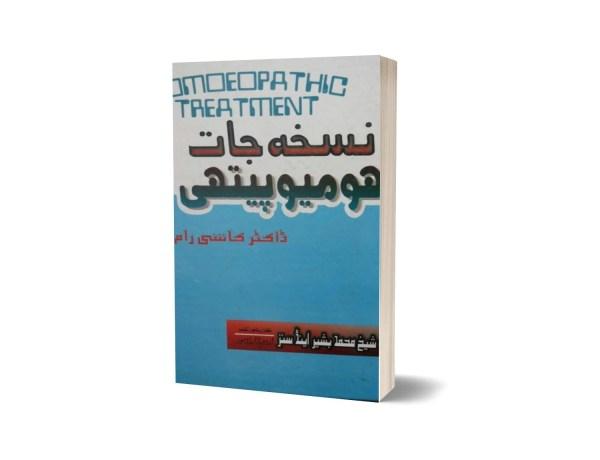 Nuska Jat By Dr. Khashi