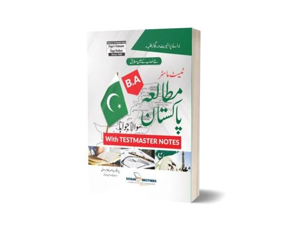 Pakistan Study (B.A) By Dogar Brothers