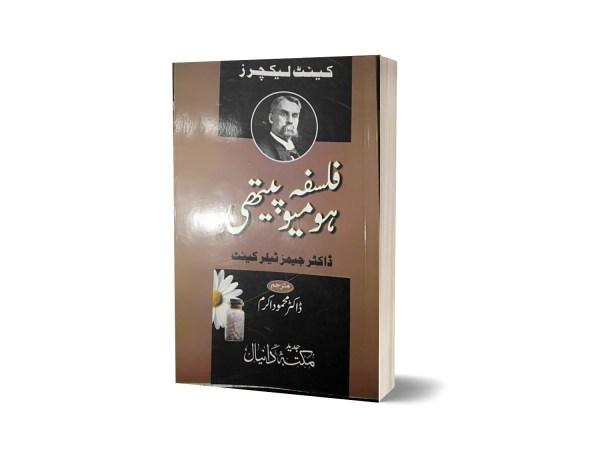 Phalsafa Homeopathic By Dr. Mahmood