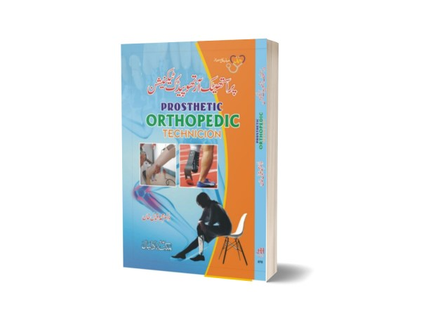 Prosththic Ortthopedic Technician By Dr. Muhmmad Iqbal Khan