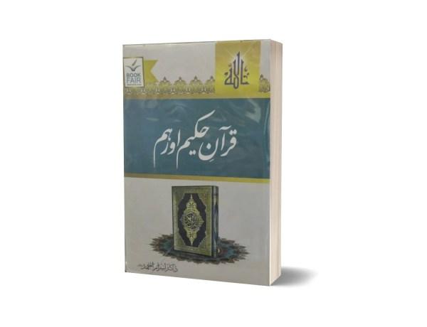 Quran Hakeem Aur Ham By Dr. Israr Ahmad