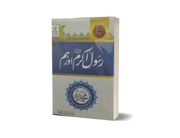 Rasool Akram S.A.W Aur Ham By Dr. Israr Ahmad