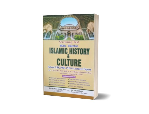 Screening Test MCQs Objective Islamic History & Culture By Muhammad Sohail Bhatti