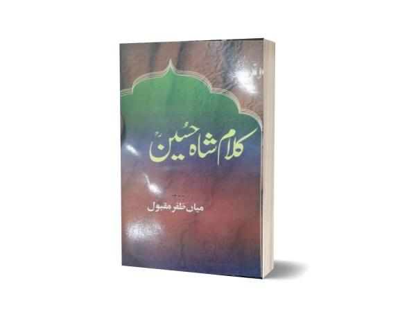 Shah Hussain By Mian Zafar Maqbool