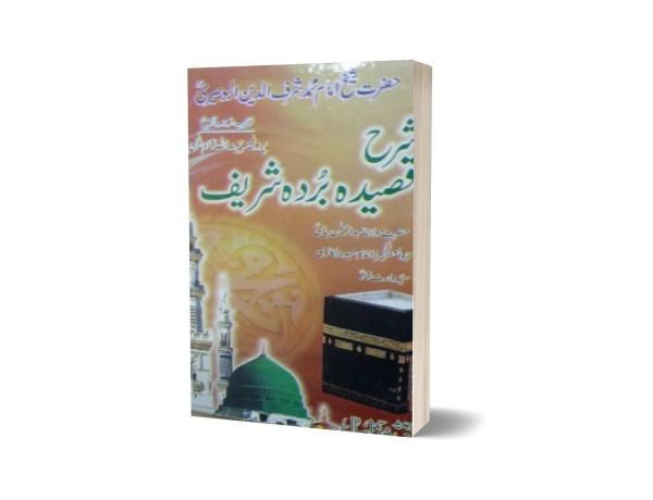 Sharah Qaseedah Burdah Sharif By Prof. Hameedullah Hashmi