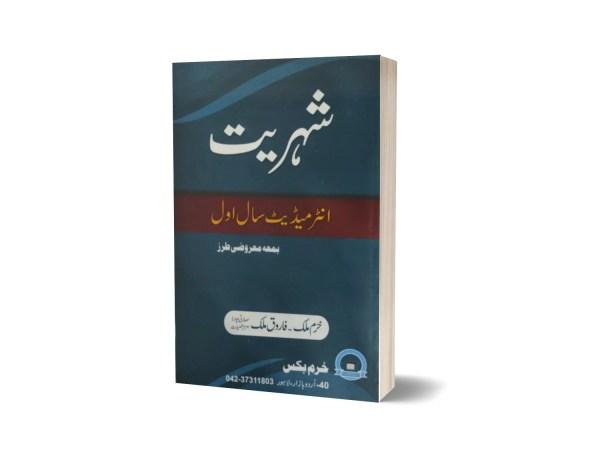 Shariat Part I By Khuram Malik