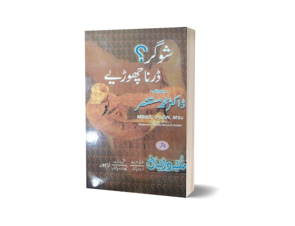 Shuger Darna Choria By Dr. Muhammad Masters