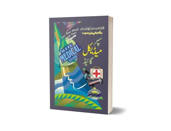 Super Medical Guide By Dr. Abdul Jabbar