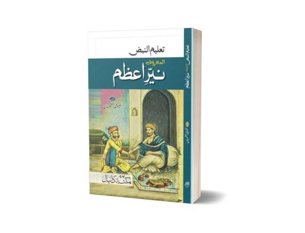 Talem Alnabz By Dr. Azem Khan
