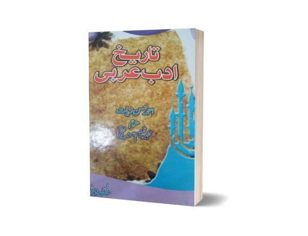 Tarekh E Adab E Arabi By Hassan Ziyaat