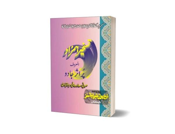 Taskheer e hamzad almaroof pur assar jadu By Sufi Sadat Ali Murad pdf book