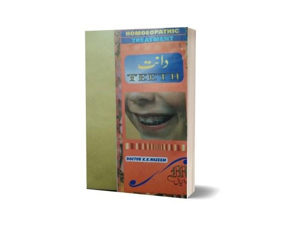 Teeth Book By Dr. K.K Naseem