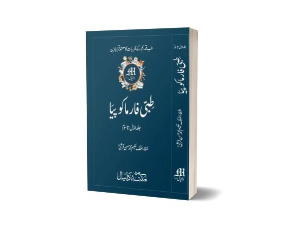 Tibbi Pharmacopoeia By Hakeem Hassan Qarshi