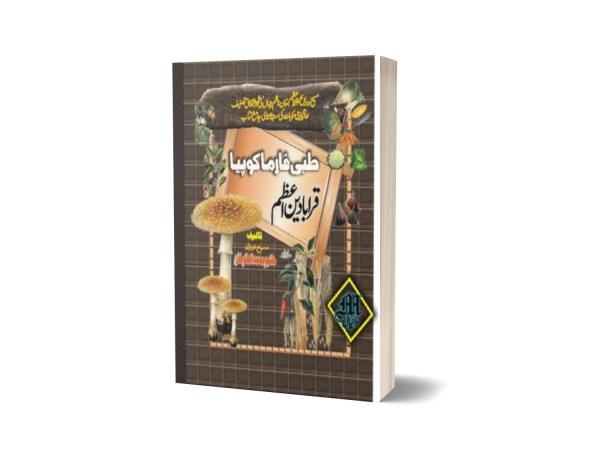 Tibi Farma Copiya Qaraba Den Azam By Hakeem Muhammad Azam Khan