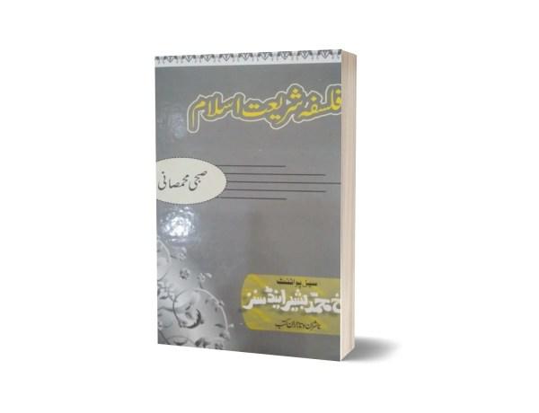 falsafa-shariyat-e-islam By Dr. Subhi Mohsani