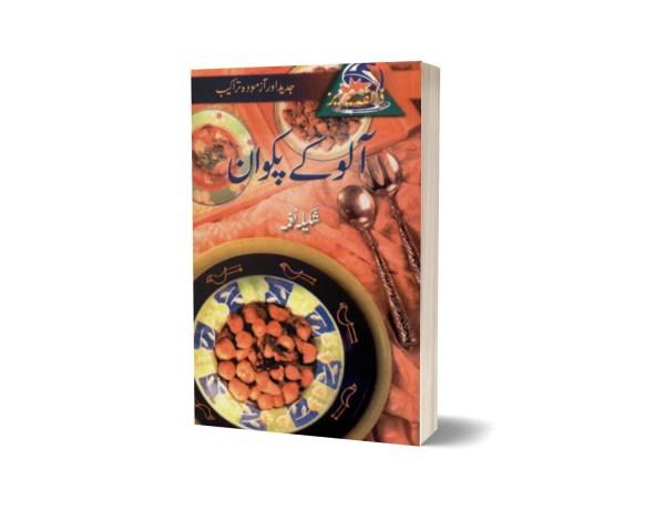 Aaloo Kay Pakwan By Shakila Nagma