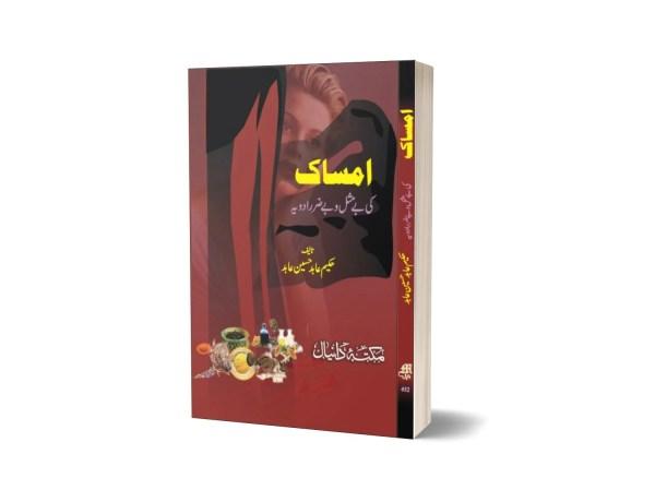 Aamsak By Abad Hussain