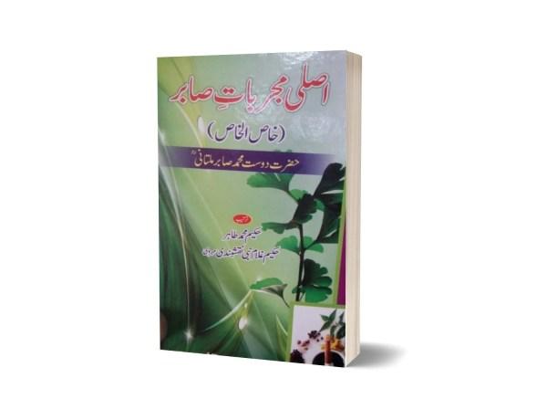 Asli Mujarbat Saber By Muhammad Tahir