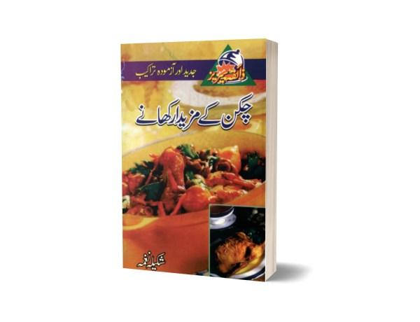 Chiken Key Mazaydar Khanay By Shakila Nagma