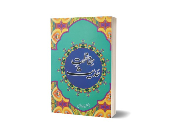 Hifazat-e-hadith By Dr. Khalid