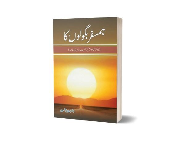 Humsafar Bagolo ka By Dr. Saleem Akhtar