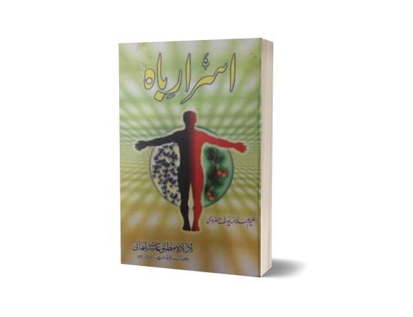 Israra Baha By Dr. Yosaif