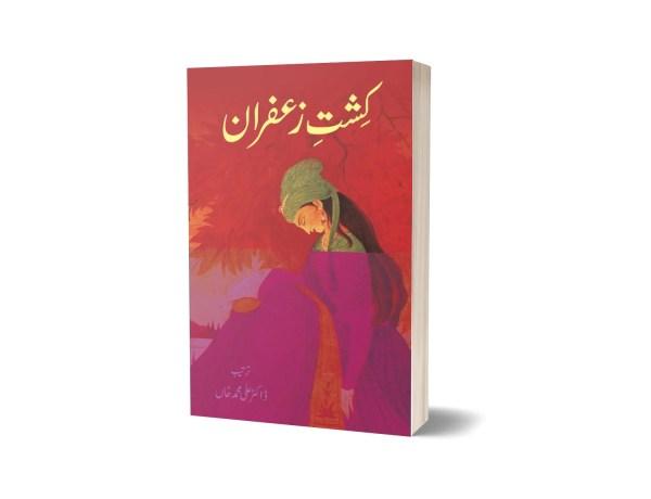 Kisht A Zaafran By Dr. Ali Muhammad