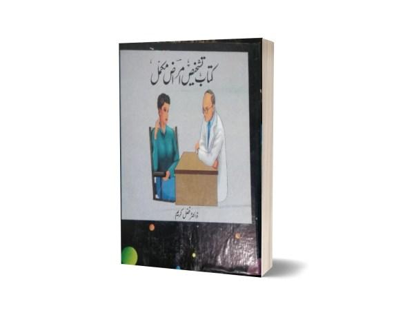 Kitab Altashkhase By Dr. Fazel