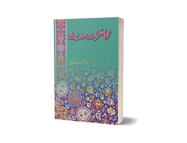 Mahazraat Hadees By Dr. Mehmood Ahmad Ghazi