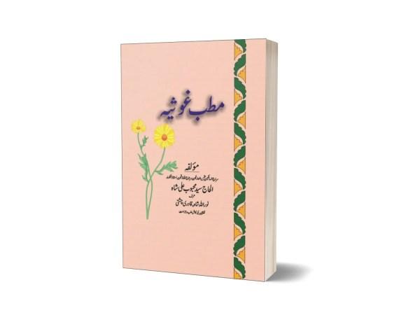 Matab Ghosiya By Syed Mahboob Ali Shah