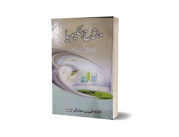 Mufta Alkemeyain By Dr. Muhammad Jameel