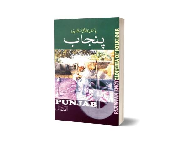 PAKISTAN KA SAQAFTI ENCYCLOPEDIA(Punjab)