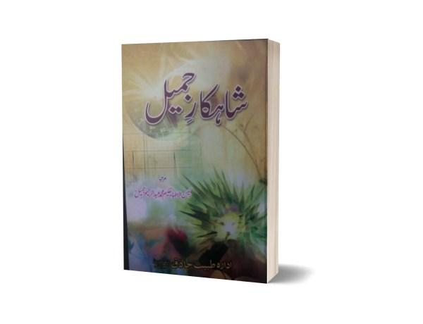 Sahkar Jameel By Dr. Muhammad Jameel
