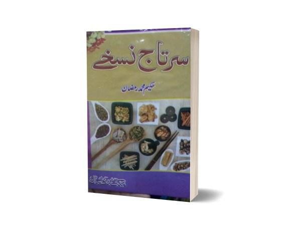 Sir Taj Nuskha By Hakeem Muhammad Ramzan