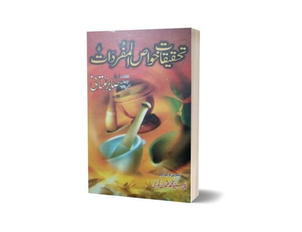 Tahkiqat Khus al Mufardat By Sabar Multani