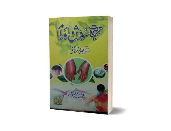 Tahkiqat Sosahic Woram By Sabari Multani